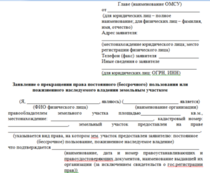 Обжалование приостановления регистрации права собтсвенности