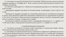 Образец соглашение о расторжении договора целевой подготовке специалиста с высшим профессиональным образованием