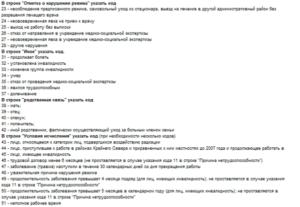 Код больничного 020 что значит