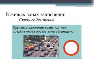 Где может быть запрещено сквозное движение