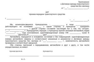 Акт приема передачи к договору аренды транспортного средства