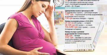 Если беременна куда обращаться