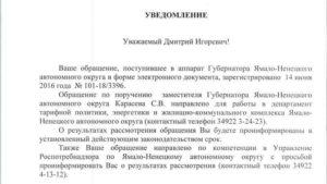 Написать письмо губернатору янао кобылкину адрес