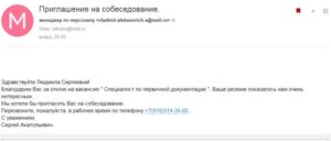Ответ на приглашение на собеседование по электронной почте