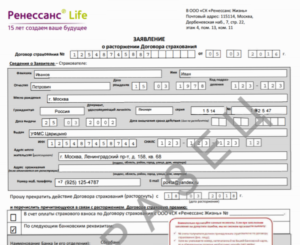 Заявление о расторжение договора страхования в ренессанс жизнь