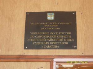 Ответы на жалобу суд приставов саратова ленинский росп 2