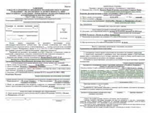 Пример заполнения заявления на рвп по браку 2020 москва
