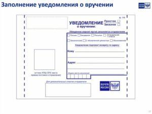 Как отследить уведомление о вручении письма