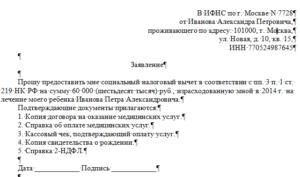 Бланк заявления для налогового вычета на лечение