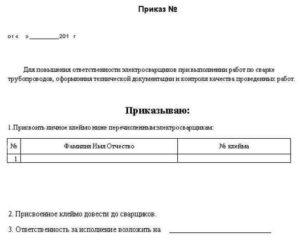 Протокол о присвоеннии клейма монтажникам