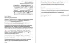 Заявление опропуске исковой давности по кредиту скачать