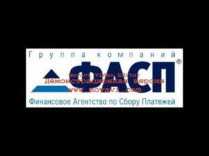 Фасп коллекторское агентство официальный сайт