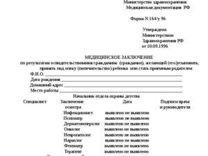 Форма 164 у от 18 06 2014