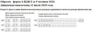 Отражение премий в 6 ндфл 2020