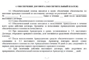 Образец договора поставки с обеспечительным платежом
