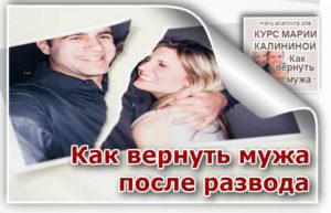 Есть ли шанс что жена вернется после развода