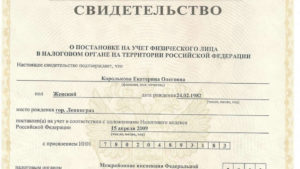 Инн выдавали по старому паспорту как найти номер