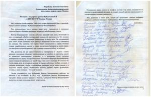 Коллективное письмо директору школы от родителей образец