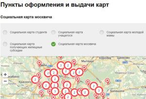 Где получить новую карту москвича взамен старой