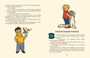О чем рассказ зощенко показательный ребенок