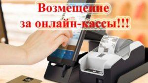 Возмещение затрат на покупку касс онлайн