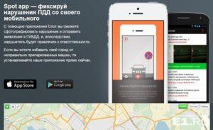 Как отправить в гибдд фото с нарушением пдд мобильное приложение