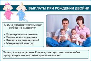 Если рождается двойня какие выплаты положены