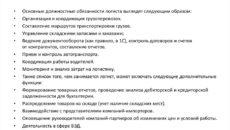 Должностная инструкция начальника отдела логистики