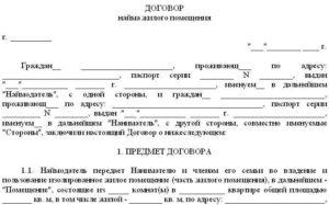 Получение временной регистрации без собственника по договору аренды